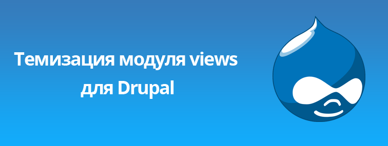Темизация views drupal